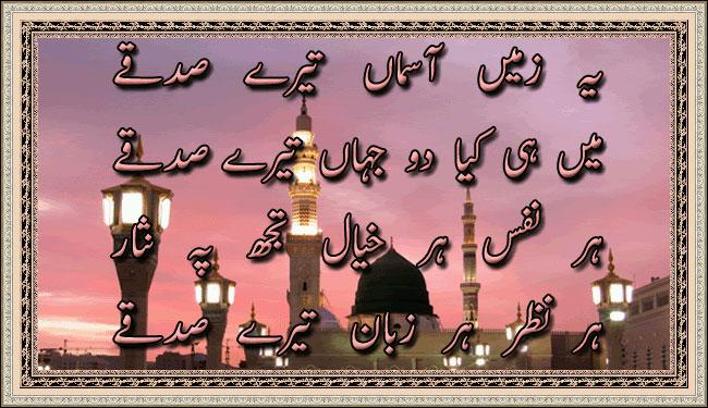 Urdu islamic poetry islamic - Wallpaper urdu poetry islamic ...