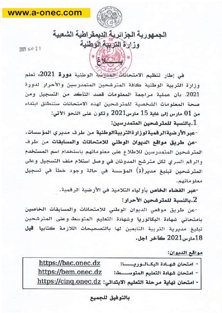 مراجعة المعلومات وتأكيد تسجيلات المترشحين للامتحانات النهائية دورة 2021