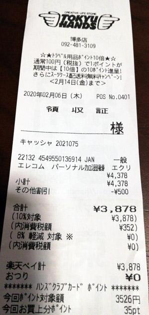 東急ハンズ 博多店 2020/2/6 加湿器購入のレシート