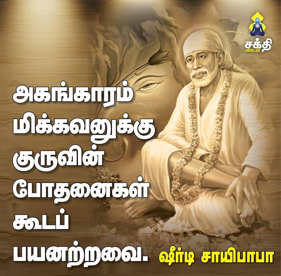 Shirdi Sai Baba Quotes on Faith in Tamil