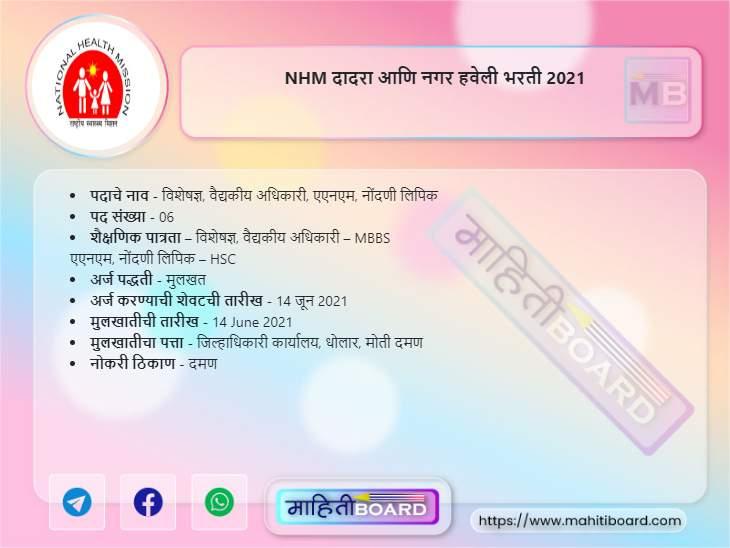 NHM Dadra Nagar Haveli Bharti 2021