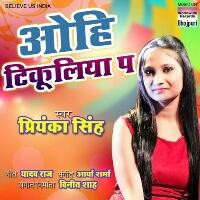 Ohi Tikuliya Pa (Priyanka Singh) bhojpuri mp3 2019