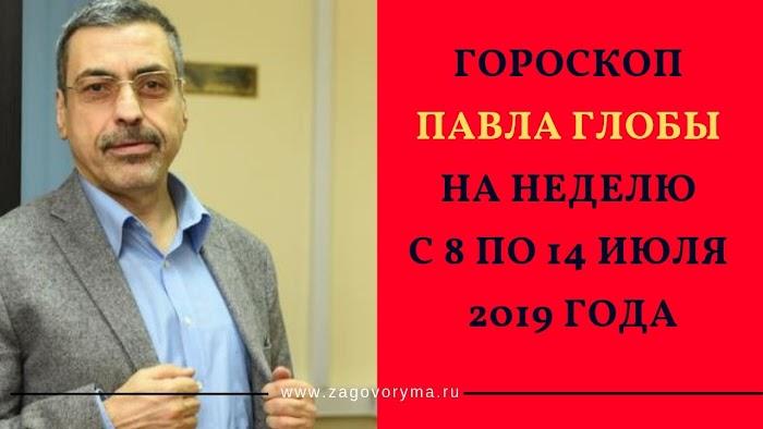 Гороскоп Павла Глобы на неделю с 8 по 14 июля 2019 года