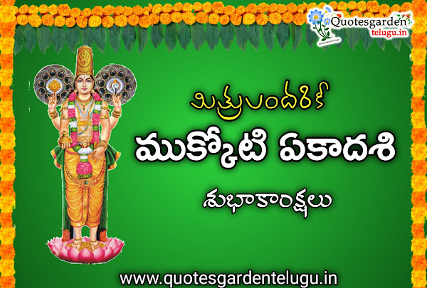 Happy-mukkoti-ekadasi-2021-wishes-messages-images-quotes-in-Telugu-greetings