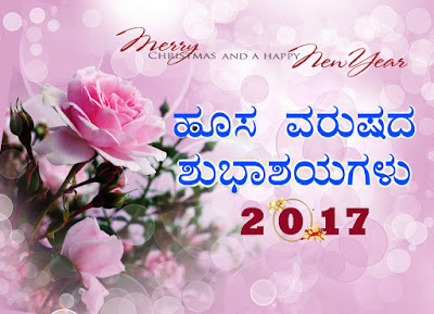 2017 happy new year greetings wishes for grilfriend lover romantic hd images photos free download in Kannada