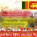 නිදහස් දිනය පිළිබද තොරතුරු බිදක් 🇱🇰🙏❤🙏🇱🇰 ( Some Information About Sri Lanka's Independence Day )