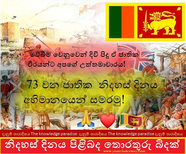 නිදහස් දිනය පිළිබද තොරතුරු බිදක් 🇱🇰🙏❤🙏🇱🇰 ( Some Information About Sri Lanka's Independence Day ) - Your Choice Way