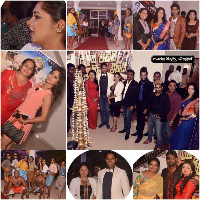 http://www.gallery.gossiplankanews.com/film/ulath-ekayi-pilath-ekayi-film-premiere.html