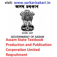 Assam State Textbook Production and Publication Corporation Limited Reqruitment