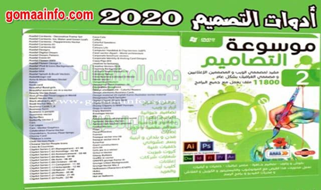 تحميل موسوعة أدوات التصميم 2020 | الإصدار الأول
