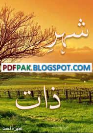 Sehr-e-Zaat