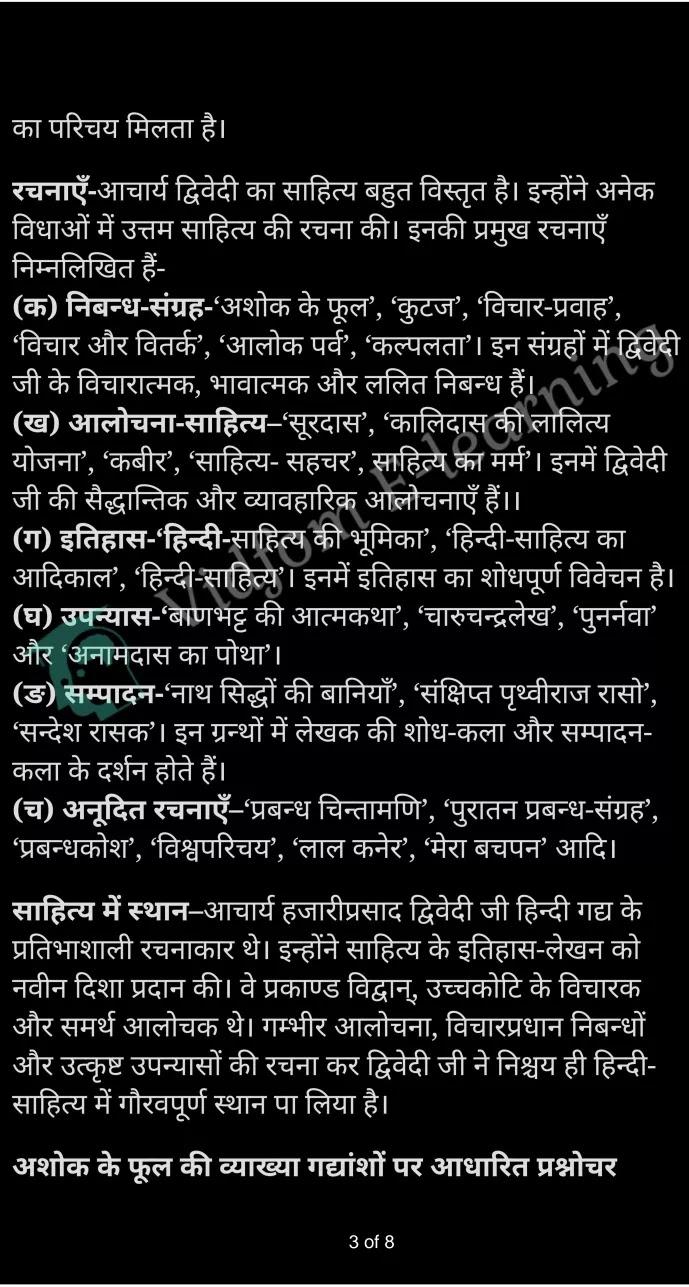 कक्षा 12 सामान्य हिंदी  के नोट्स  हिंदी में एनसीईआरटी समाधान,     class 12 Samanya Hindi gadya-garima Chapter 3,   class 12 Samanya Hindi gadya-garima Chapter 3 ncert solutions in Hindi,   class 12 Samanya Hindi gadya-garima Chapter 3 notes in hindi,   class 12 Samanya Hindi gadya-garima Chapter 3 question answer,   class 12 Samanya Hindi gadya-garima Chapter 3 notes,   class 12 Samanya Hindi gadya-garima Chapter 3 class 12 Samanya Hindi gadya-garima Chapter 3 in  hindi,    class 12 Samanya Hindi gadya-garima Chapter 3 important questions in  hindi,   class 12 Samanya Hindi gadya-garima Chapter 3 notes in hindi,    class 12 Samanya Hindi gadya-garima Chapter 3 test,   class 12 Samanya Hindi gadya-garima Chapter 3 pdf,   class 12 Samanya Hindi gadya-garima Chapter 3 notes pdf,   class 12 Samanya Hindi gadya-garima Chapter 3 exercise solutions,   class 12 Samanya Hindi gadya-garima Chapter 3 notes study rankers,   class 12 Samanya Hindi gadya-garima Chapter 3 notes,    class 12 Samanya Hindi gadya-garima Chapter 3  class 12  notes pdf,   class 12 Samanya Hindi gadya-garima Chapter 3 class 12  notes  ncert,   class 12 Samanya Hindi gadya-garima Chapter 3 class 12 pdf,   class 12 Samanya Hindi gadya-garima Chapter 3  book,   class 12 Samanya Hindi gadya-garima Chapter 3 quiz class 12  ,    10  th class 12 Samanya Hindi gadya-garima Chapter 3  book up board,   up board 10  th class 12 Samanya Hindi gadya-garima Chapter 3 notes,  class 12 Samanya Hindi,   class 12 Samanya Hindi ncert solutions in Hindi,   class 12 Samanya Hindi notes in hindi,   class 12 Samanya Hindi question answer,   class 12 Samanya Hindi notes,  class 12 Samanya Hindi class 12 Samanya Hindi gadya-garima Chapter 3 in  hindi,    class 12 Samanya Hindi important questions in  hindi,   class 12 Samanya Hindi notes in hindi,    class 12 Samanya Hindi test,  class 12 Samanya Hindi class 12 Samanya Hindi gadya-garima Chapter 3 pdf,   class 12 Samanya Hindi notes pdf,   class 12 Samanya Hindi exercise soluti