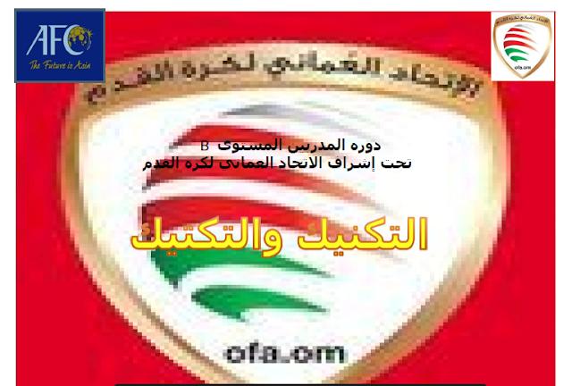 دورة المدربين المستوى B تحت إشراف الاتحاد العماني لكرة القدم بعنوان التكنيك و التكتيك