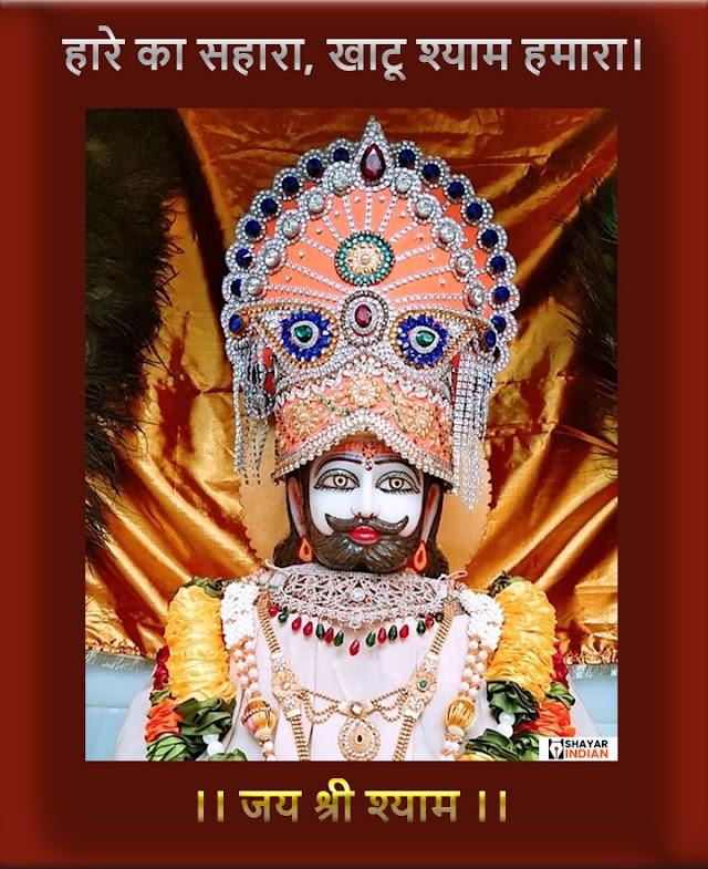 हारे का सहारा, खाटू श्याम हमारा - जय श्री श्याम | Hare Ka Sahara Khatu Shyam Hamara