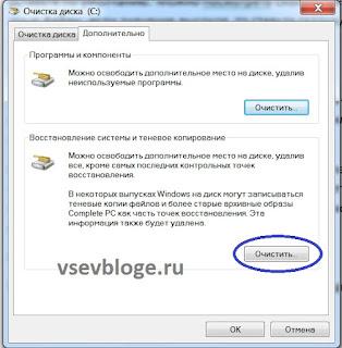 Как освободить системный диск