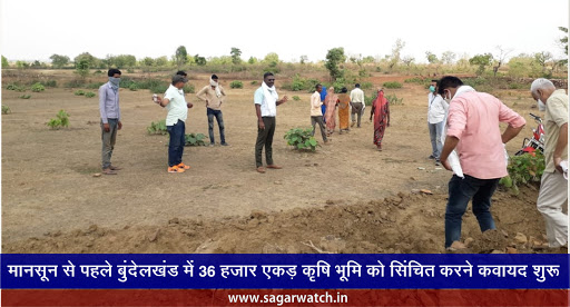 Initiatives to increase irrigated-area-in-panchayat-of-sagar-district-7-हजार-से-ज्यादा-बनेगें -खेत-तालाब-तीन-महीनों-में