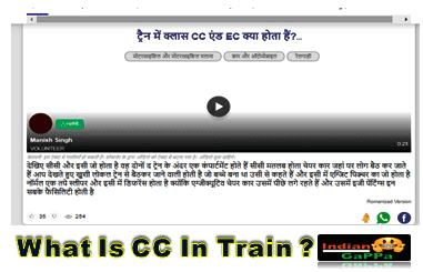 what-is-CC-in-train-Vokal
