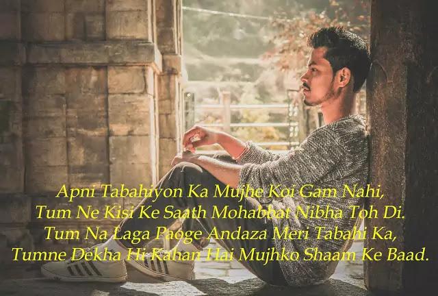 sad love shayari hindi image download