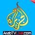 بث مباشر.. قناة الجزيرة يوتيوب Aljazeera TV Live