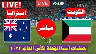 مشاهدة مباراة الكويت استراليا بث مباشر بتاريخ 3-6-2021 تصفيات آسيا المؤهلة لكأس العالم