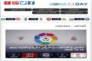 3 مواقع عربية للحصول على ملخصات المباريات لإعادة رفعها على اليوتيوب و كسب ألاف دولارات