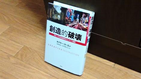 『創造的破壊 グローバル文化経済学とコンテンツ産業』(タイラー・コーエン)