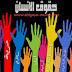 """المجتمع المدني ، حقوق الانسان و الأمن الانساني تقدير العلاقة التزامنية """"Civil society, human rights and human security"""""""