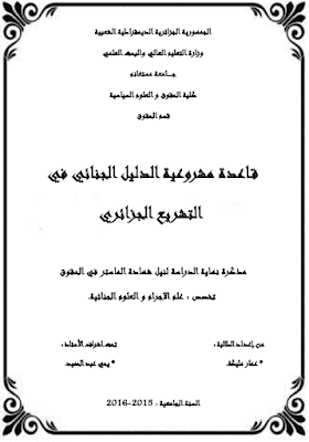 مذكرة ماستر: قاعدة مشروعية الدليل الجنائي في التشريع الجزائري PDF