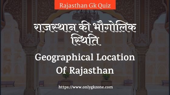 Geographical-Location-Of-Rajasthan