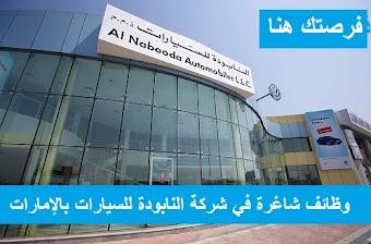 وظائف شاغرة في شركة النابودة للسيارات في الإمارات