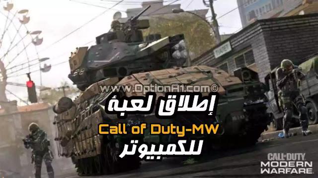 إطلاق لعبة Call of Duty: Modern Warfare للكمبيوتر اقوي العاب باتل رويال 2019-2020