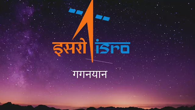 mission gaganyaan kya hai? गगनयान मिशन क्या है?