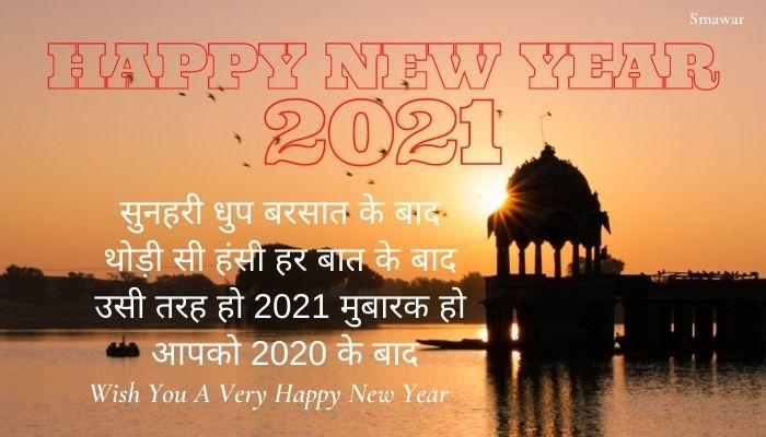 New-Year-Message Hindi  Happy-New-Year-Msg-Hindi  New-Year-Sms