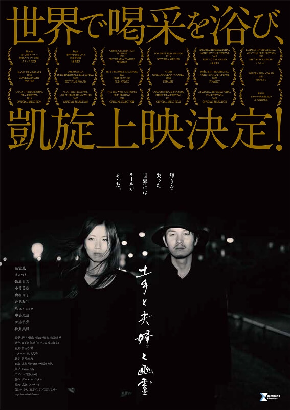 The River Bank, The Couple, The Ghosts film - Takaaki Watanabe - poster