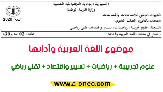 موضوع بكالوريا 2020 في اللغة العربية الشعب العلمية