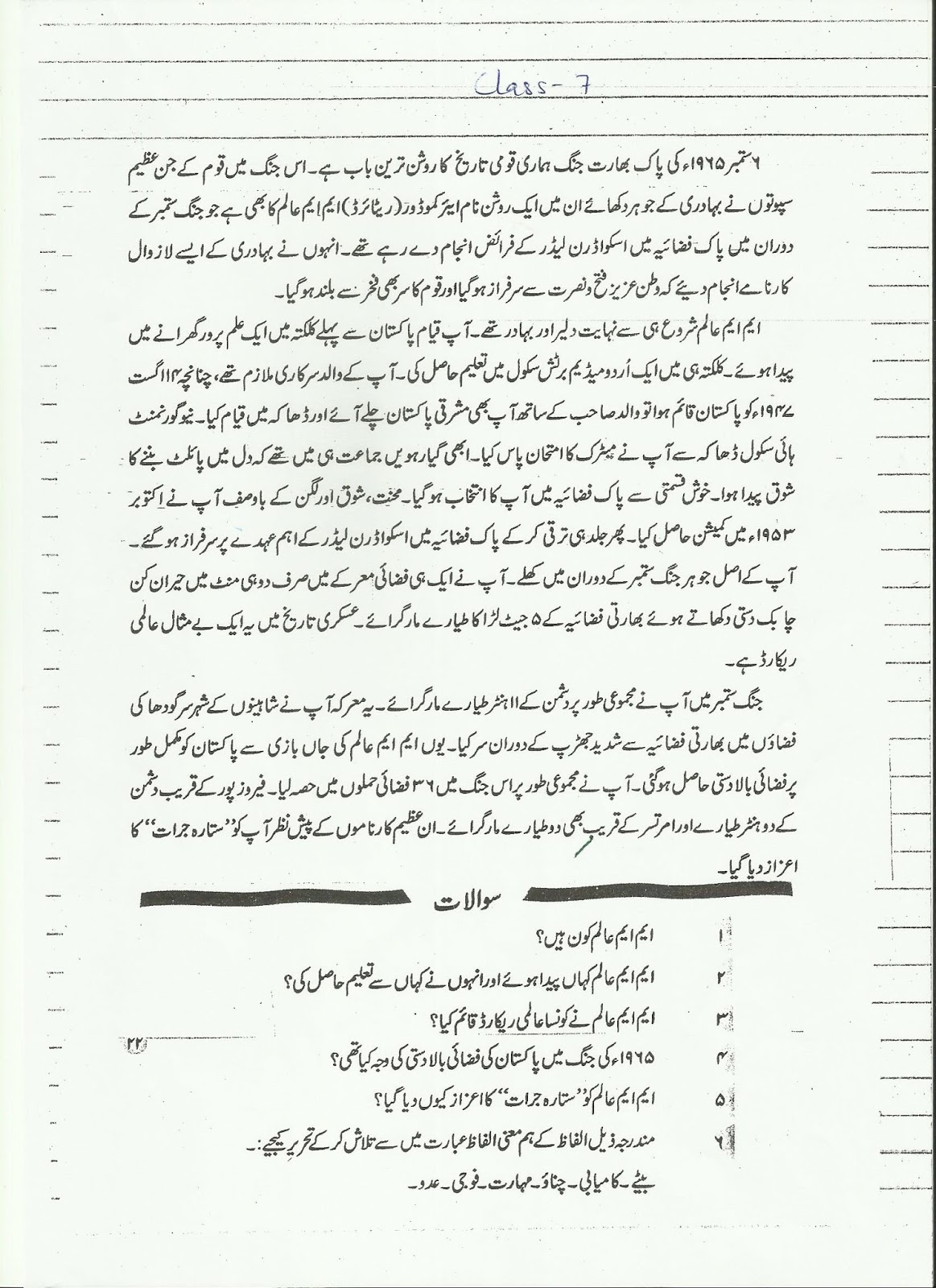 medium resolution of Tafheem Worksheets In Urdu   Printable Worksheets and Activities for  Teachers