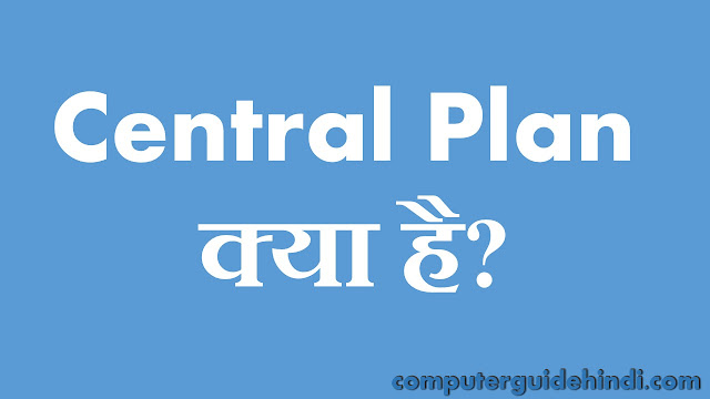 Central Plan क्या है? हिंदी में