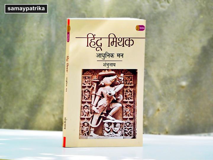 hindu-mithak-book-shambhunath