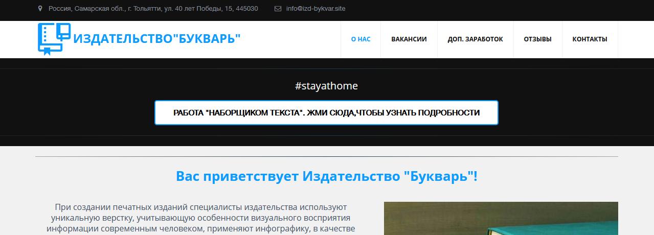 Издательство Букварь: izd-bykvar.site – отзывы о работе, лохотрон! Развод на деньги