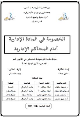 مذكرة ماجستير: الخصومة في المادة الإدارية أمام المحاكم الإدارية PDF