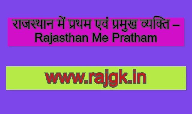 राजस्थान में प्रथम एवं प्रमुख व्यक्ति – Rajasthan Me Pratham