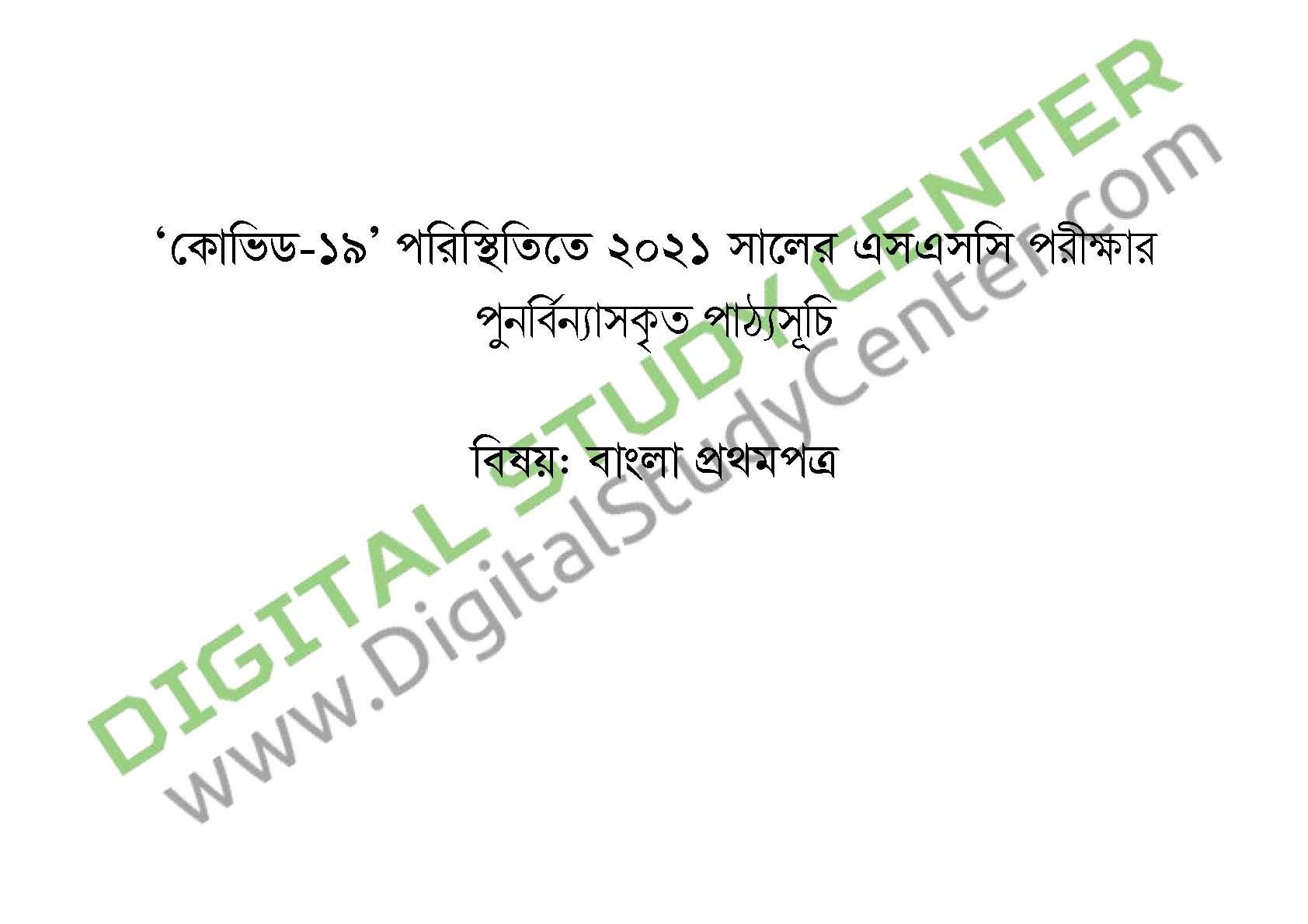 The restructured syllabus of SSC-2021 examination : Bangla