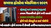 Gujarat Samras Hostel Admission Notification 2021 @samras.gujarat.gov.in