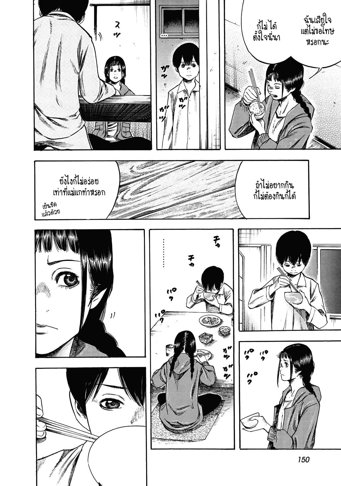 อ่านการ์ตูน Suzuki-san wa Tada Shizuka ni Kurashitai ตอนที่ 5 หน้าที่ 20