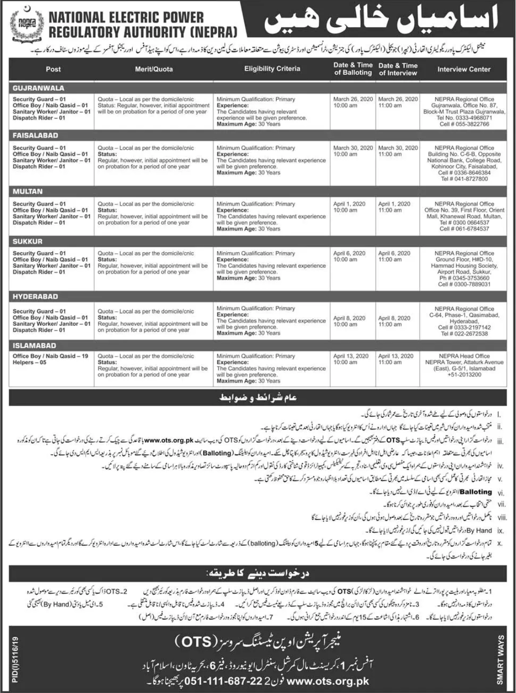 Jobs in WAPDA  NEPRA Jobs 2020