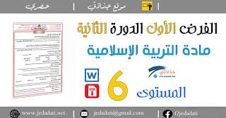 الفرض الأول الأسدوس الثاني  في التربية الإسلامية المستوى السادس ابتدائي