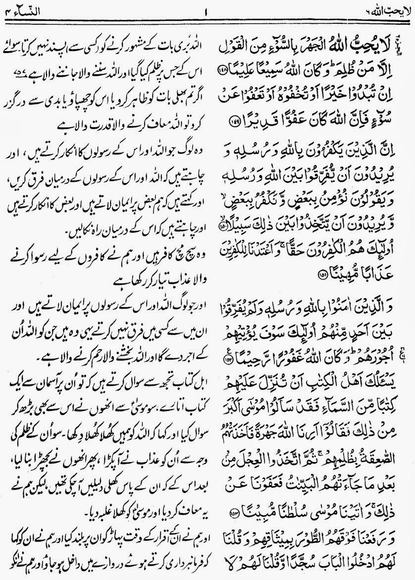 Complete Quran e Pak with Urdu Translation: Para No  6