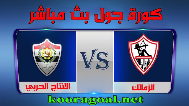 مشاهدة مباراة الزمالك والانتاج الحربي بث مباشر 13-9-2020الدوري المصري
