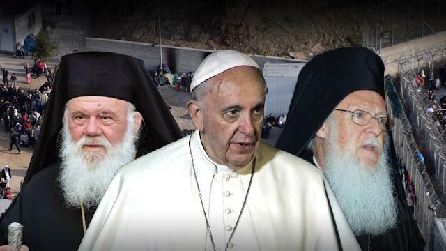 """Οι ιεράρχες """"παίζουν"""" με τα ελληνικά εθνικά συμφέροντα"""
