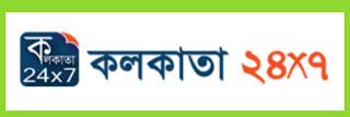 Kolkata24x7 bengali news paper.